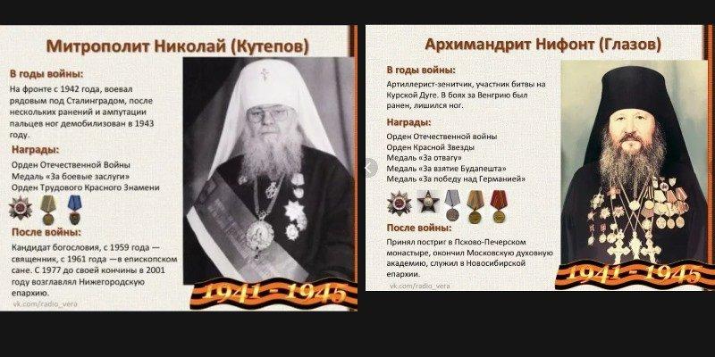 «Они беззаветно любили Родину!»: Дарья Донцова напомнила о воевавших священнослужителях