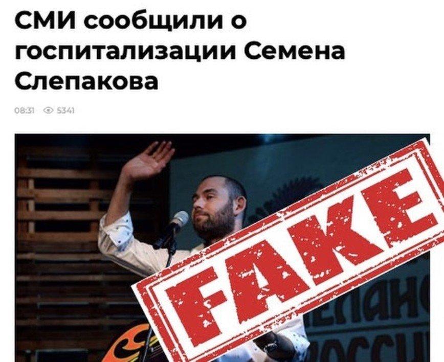 У меня все прекрасно: Семен Слепаков опроверг новость о госпитализации