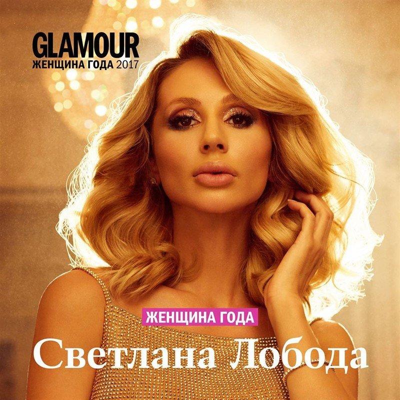 «Заслуженно!»: Светлана Лобода стала женщиной года по версии журнала Glamour