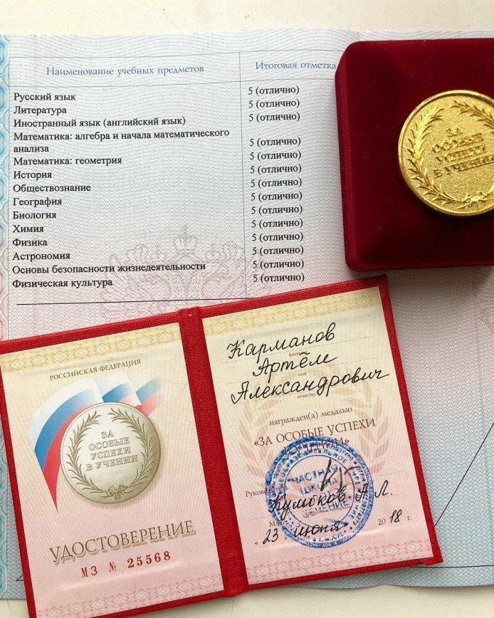 «Мамина гордость»: сын Ольги Орловой закончил школу с золотой медалью