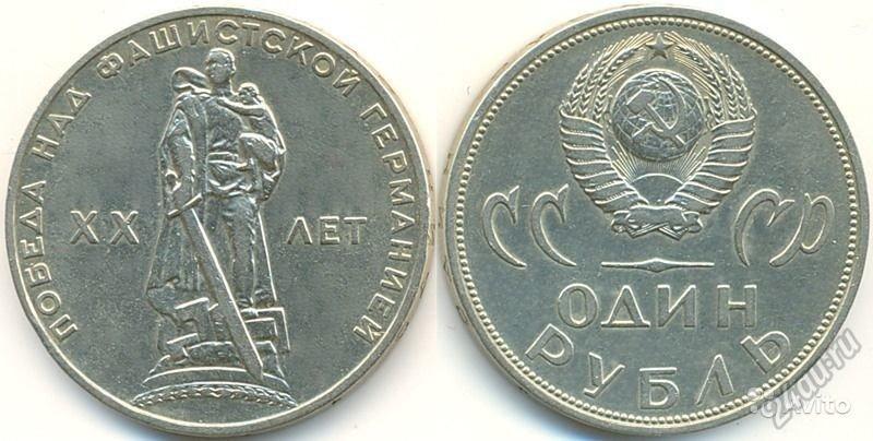 пользоваться монета один рубль победа над фашистской германией цена цены