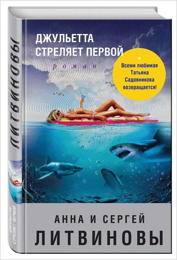 Викторина: выиграйте новую книгу Литвиновых «Джульетта стреляет первой»