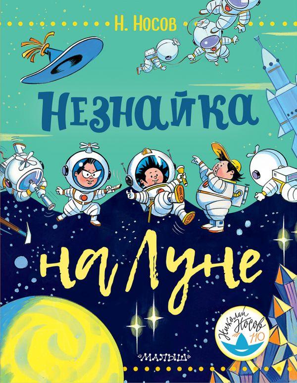 10 лучших детских книг к 23 февраля