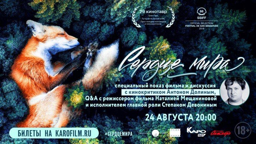 Создатели фильма «Сердце мира» представят свою картину в киноцентре «Октябрь»