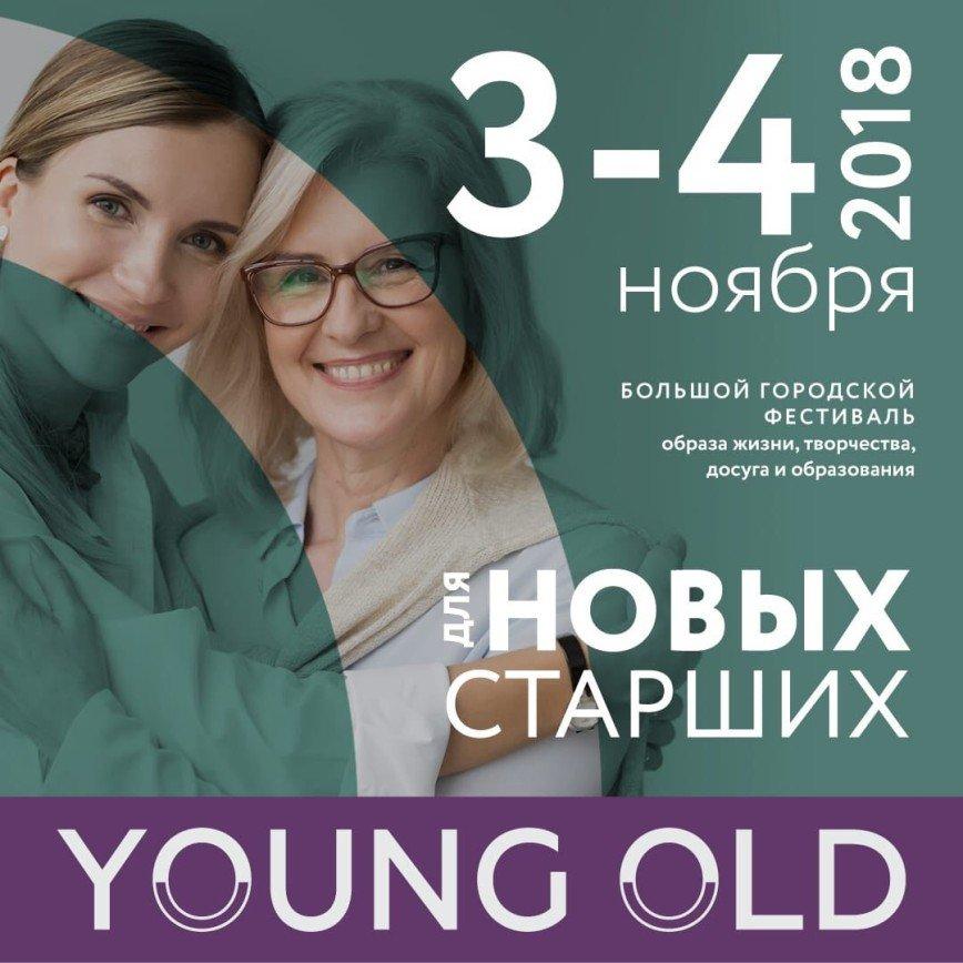 Встречайте первый стильный фестиваль для старших Young Old