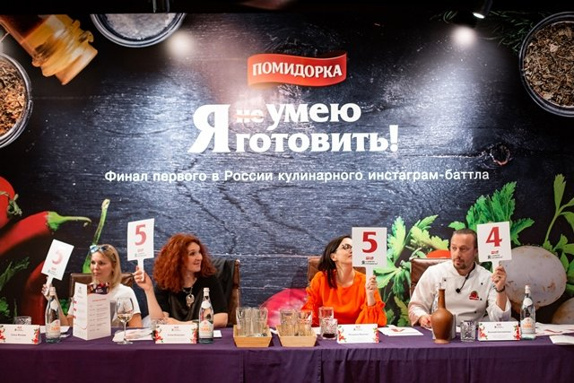 350 000 рублей и признание бренд-шефа: «Помидорка» подвела итоги кулинарного Instagram-баттла