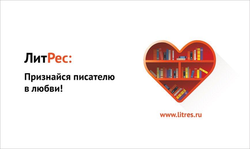Признайся в любви писателю и получи 25% скидку на книги