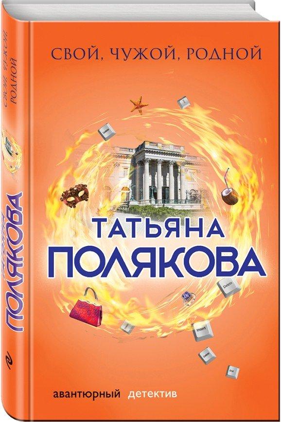 Викторина: выиграйте новую книгу Татьяны Поляковой «Свой, чужой, родной»