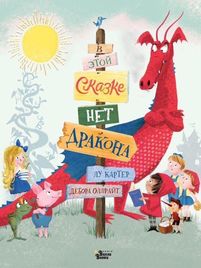 День рождения редакции «Вилли Винки» издательства «АСТ»