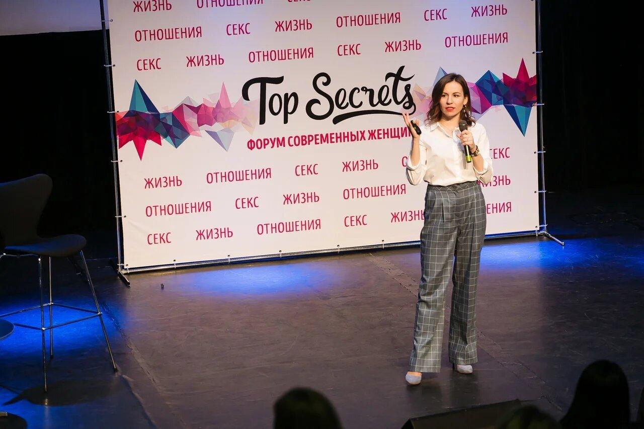 Экспертный форум для женщин Top Secrets пройдет в Москве 23-24 ноября