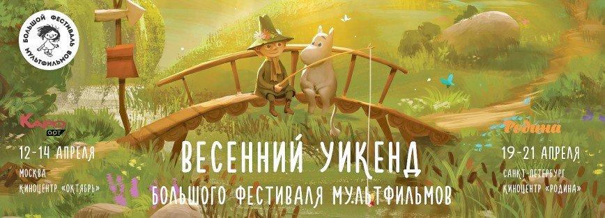 """""""Весенний уикэнд"""" Большого фестиваля мультфильмов"""