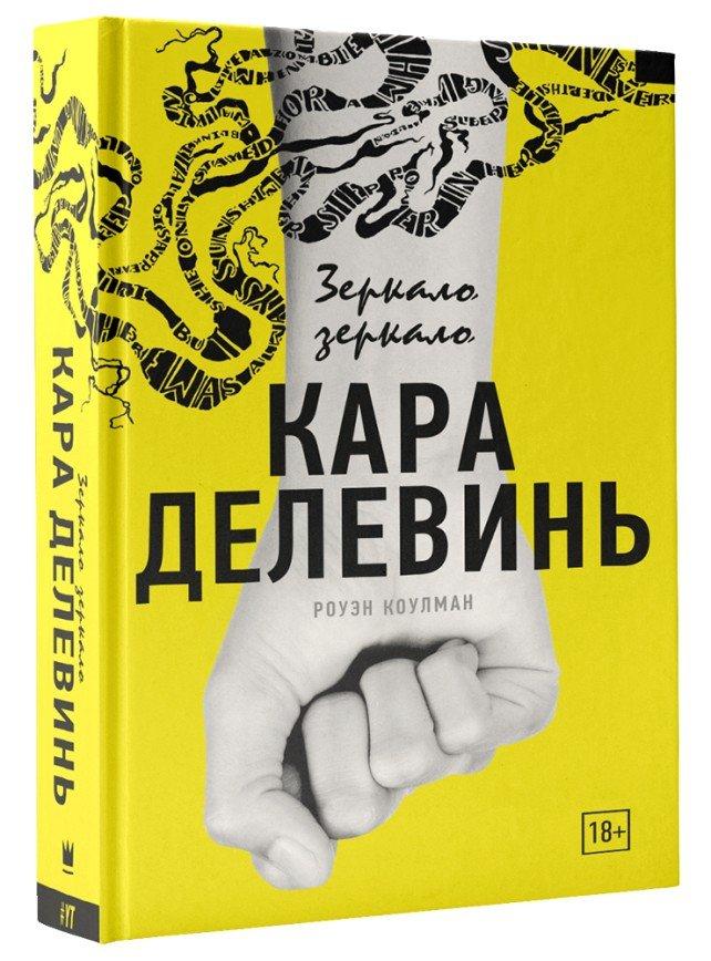 Супермодель Кара Делевинь написала книгу о подростках