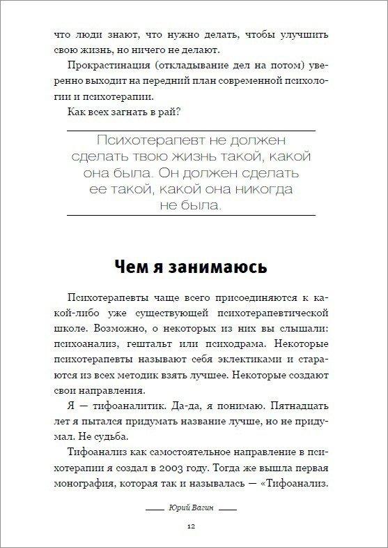«Доктор, я счастлив?» Отвечает Юрий Вагин