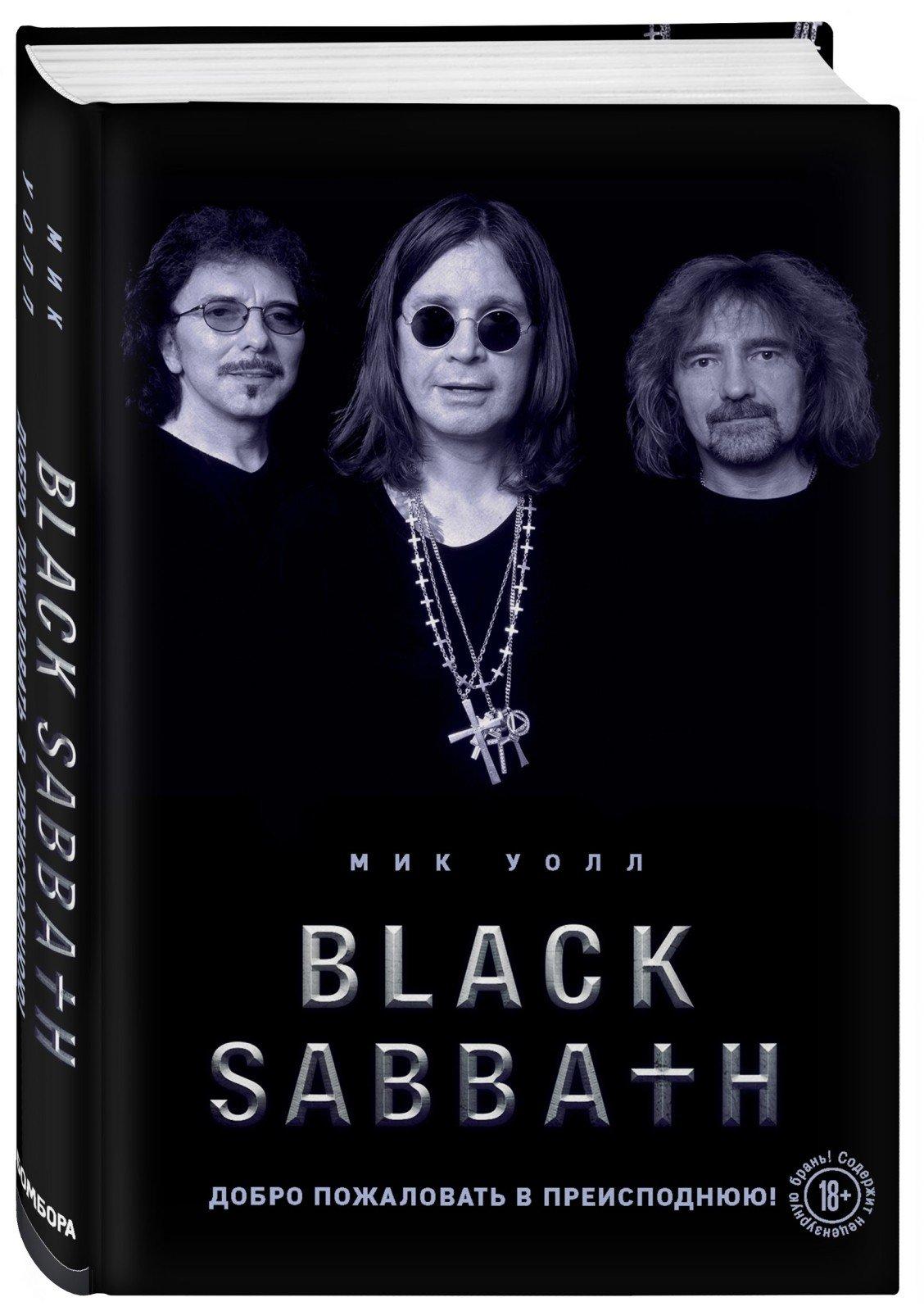 Все это рок-н-ролл: топ книг от издательства «Бомбора» о культовых музыкантах современности