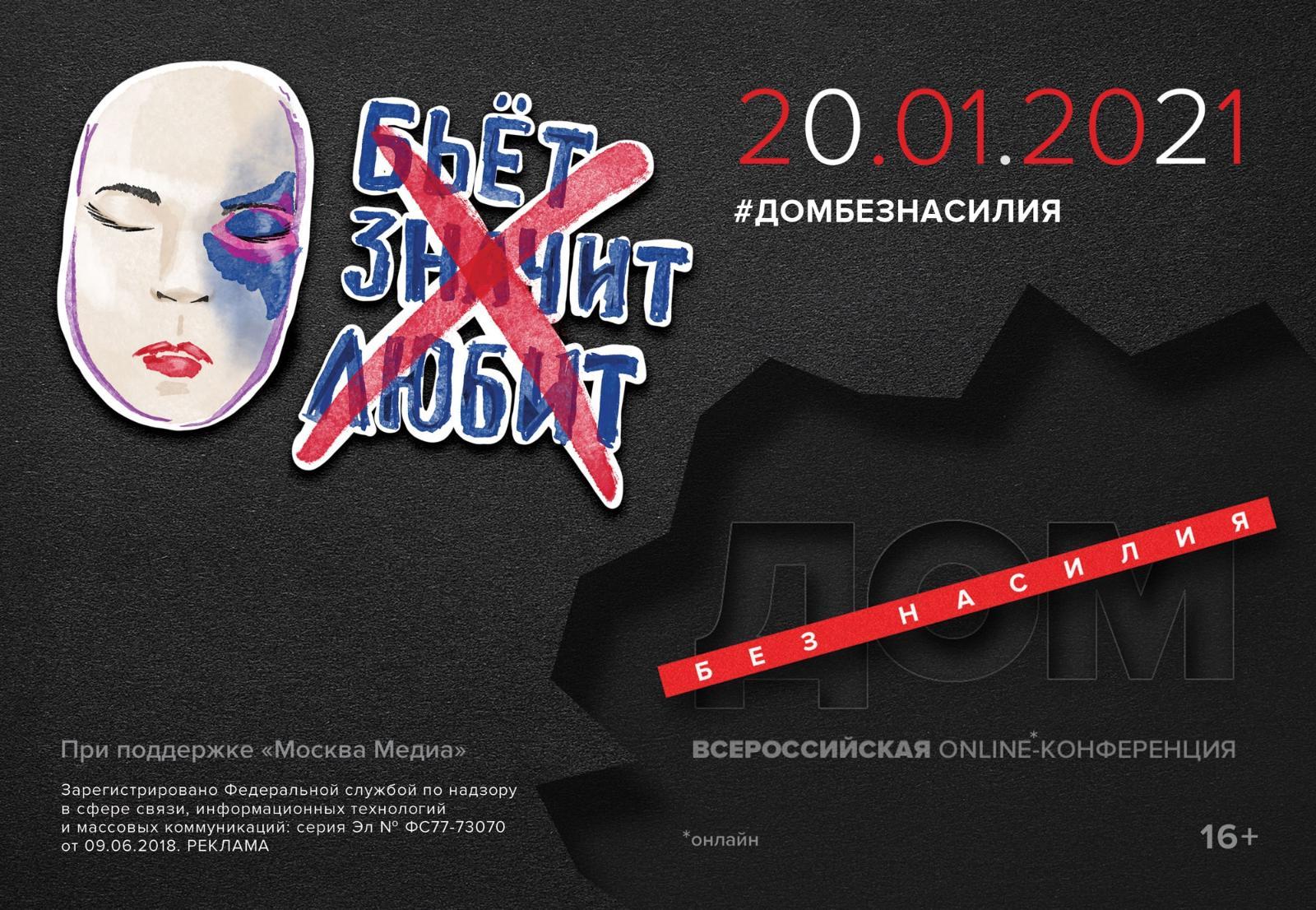Москва 24 проведет онлайн-конференцию, посвященную теме домашнего насилия