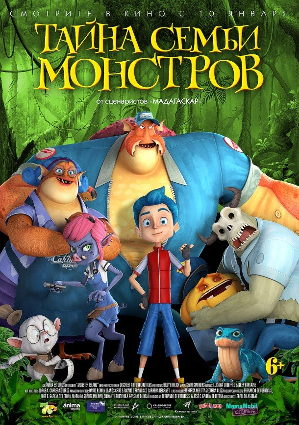 «Тайна семьи монстров» от сценаристов «Мадагаскара» скоро в прокате
