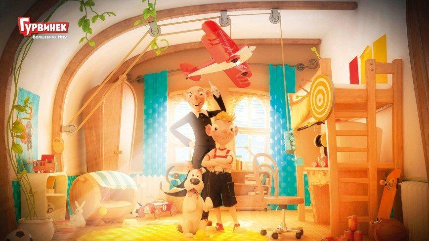Выиграйте билеты на анимационный фильм «Гурвинек. Волшебная игра»