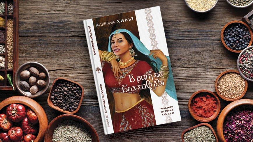 «В ритме Болливуда»: история любви с индийским колоритом