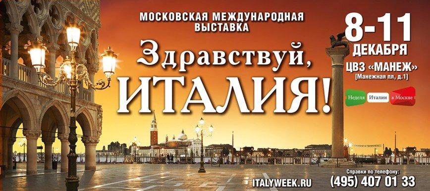 Московская международная выставка «Здравствуй, Италия» откроется в Манеже