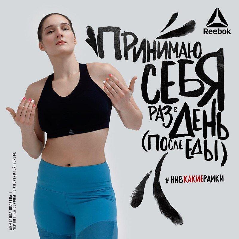 Все на одно лицо: что не так с рекламой Reebok и почему многим феминисткам она не понравилась