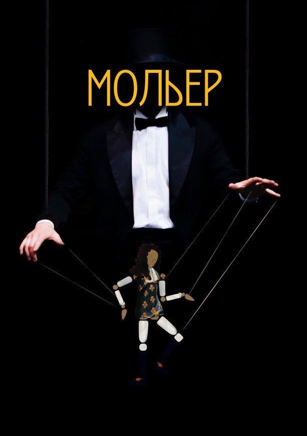 """От """"Царя Эдипа"""" до """"Человека из Подольска"""": 5 спектаклей, которые нельзя пропустить"""
