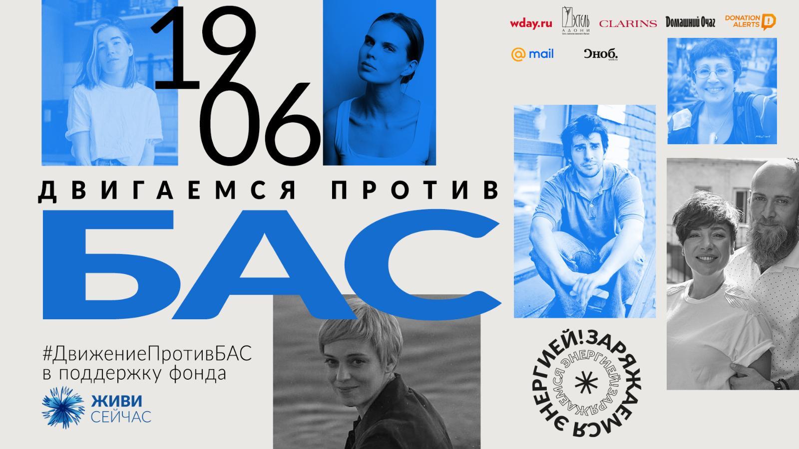 Компания Clarins перечислит 100 рублей за каждый пост в поддержку марафона #ДвижениеПротивБАС благотворительного фонда «Живи сейчас»