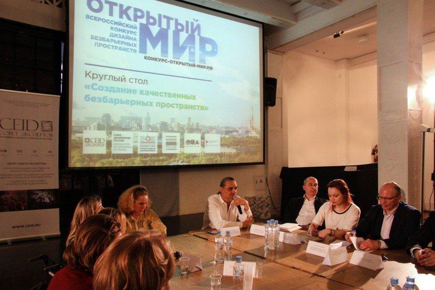 Безбарьерное пространство и открытая среда - в Москве прошел круглый стол экспертов дизайна и архитектуры