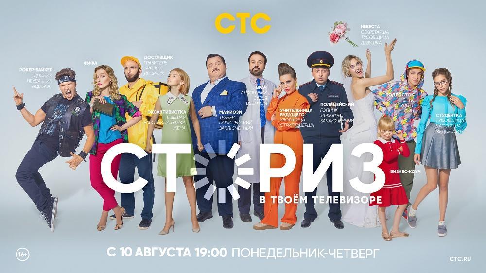 Юлия Михалкова, Антон Лирник, Ольга Кузьмина и другие комедийные звезды сняли «Сториз» для СТС