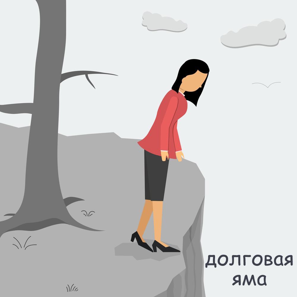 «Ты украдешь, а я сяду»: почему женщины в России любят спасать мужчин от долгов и как не попасть в этот капкан