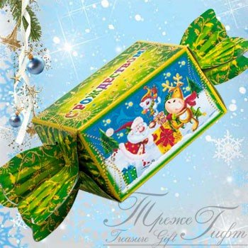 Рождественская Конфетка (Вес 300 гр., цена 140 руб.) Эта конфетка символизирует о наступлении замечательного, весёлого и сказочного Рождества! В рождественскую ночь сбываются мечты и Вы непременно попадете в сказку! Конфетка выполнена из качественного красочного картона и вмещает в себя 300 гр. вкуснейших конфет. 140 руб.