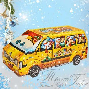 «Новогоднее турне» (Вес 700, цена 320 руб.) Новогодний подарок Автобус «Новогоднее турне» (Вес 700, цена 320 руб.)  В Новогоднюю ночь происходят всевозможные чудеса! Вот и у нас - чудо! Дедушка Мороз на сказочном автобусе приглашает нас отправиться в увлекательное новогоднее путешествие и приукрасить его множеством сладостей! Никто не останется без подарка! Упаковка из микрогофрокартона в форме вместительного автобуса.