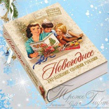 """Вместе с мамой (Вес 500 гр., цена 230 руб.) Великолепный Новогодний подарок """" Вместе с мамой"""" Новогоднее украшение своими руками! Даст возможность посидеть длинными зимними вечерами и , наслаждаясь общением с любимой мамочкой, помастерить вместе украшение для новогодней ёлочки!"""