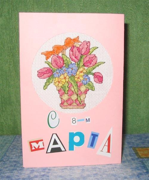 какие бывают открытки на 8 марта маме ещё юный
