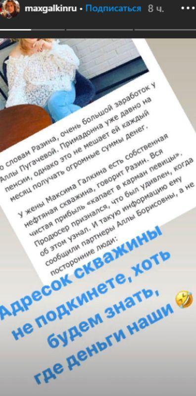 Нефть капает в карман! Андрей Разин раскрыл тайны о скважине примадонны. А Максим Галкин ничего об этом не знает...