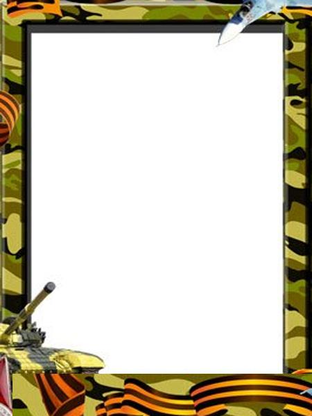 ❶Рамка для текста с 23 февраля|Пряники танки на 23 февраля|рамки для текста - Самое интересное в блогах||}