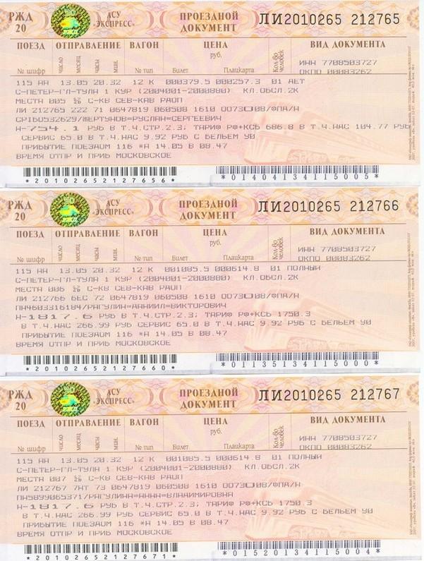 Перегипсовка: билеты Тула-Санкт-Петербург =8772руб.