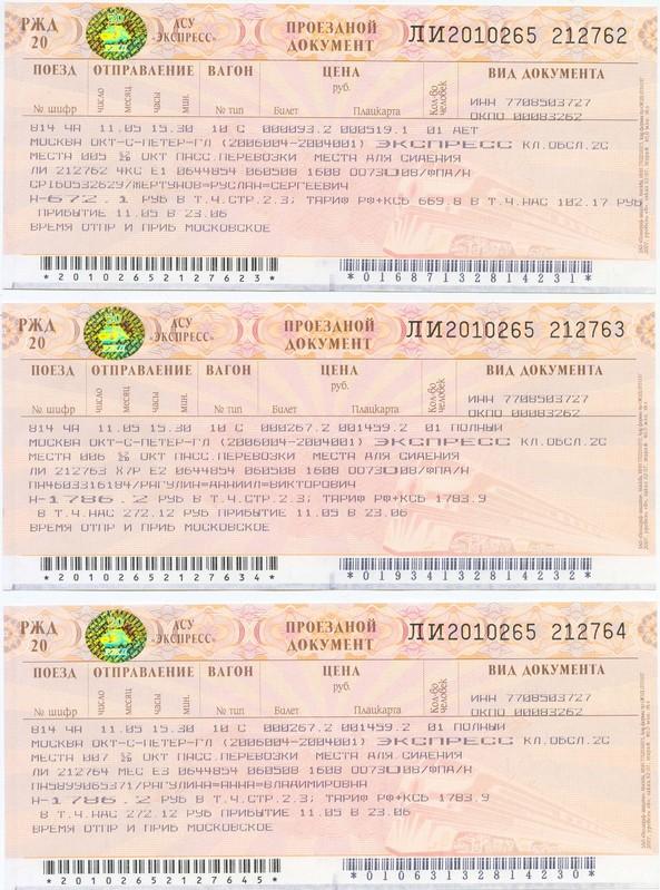 Перегипсовка: билеты Москва-Санкт-Петербург= 8482р