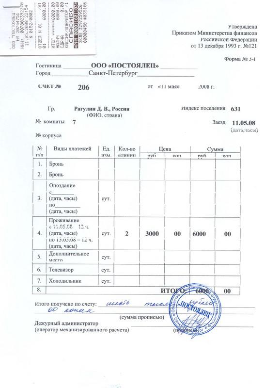 Перегипсовка: оплата гостиницы=6000р.