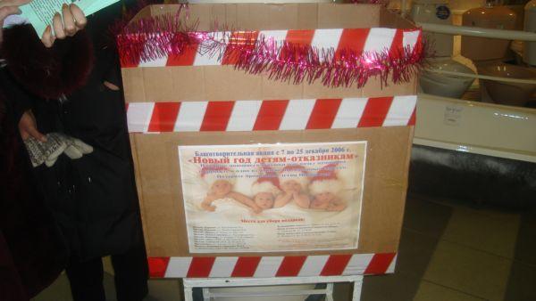 На этой коробке наклеена наша афиша А3 формата, в ней использовано фото Анны Геддес, надеюсь она нас простит))