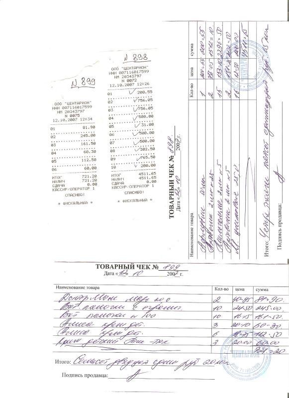 Новомосковский ДР Поездка 12 октября 2007 года Фотоотчет - http://foto.mail.ru/mail/detskiedomiki/3281/   Чеки на лекарства. Общая сумма - 5232,85