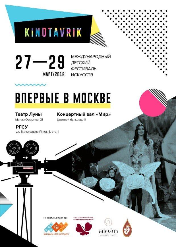 Легендарный детский фестиваль «Кинотаврик» впервые состоится в Москве