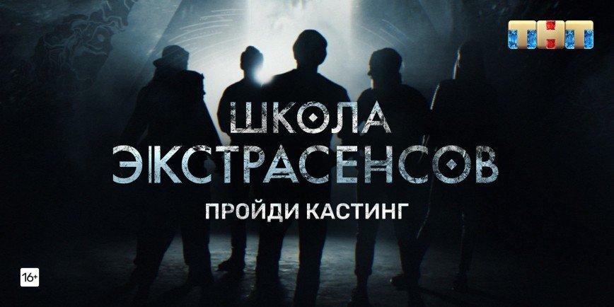 Объявлен кастинг в первую телевизионную «Школу экстрасенсов»