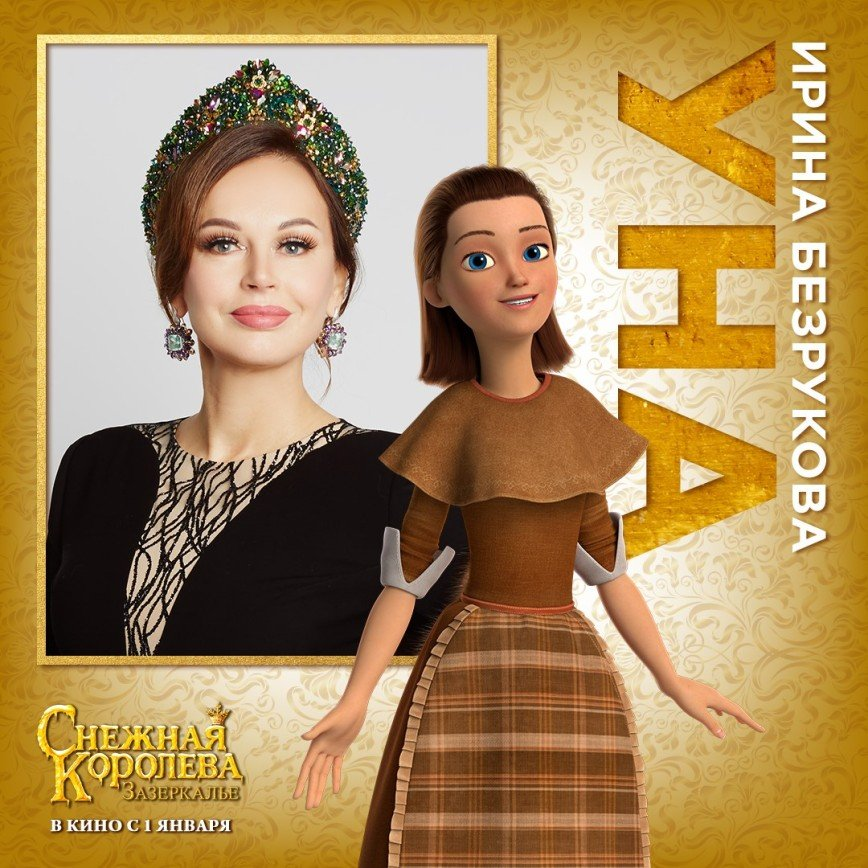 Утяшева, Безрукова и Ангарская подарили персонажам фильма «Снежная Королева: Зазеркалье» свои голоса