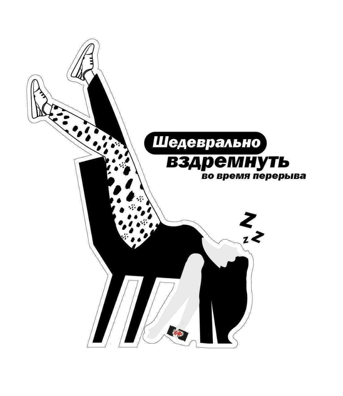 Шедевральный перерыв: в честь запуска черно-белой новинки известный бренд выяснил, как россияне отдыхают в перерывах