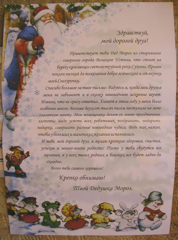 Поздравили Деда Мороза с Днем Рождения! Даже не думала, что что то пришлют в ответ, тк представляю сколько писем было. Но все таки спасибо нам прислали. У ребенка столько радости в связи  с этим событием-очень приятно :)))!