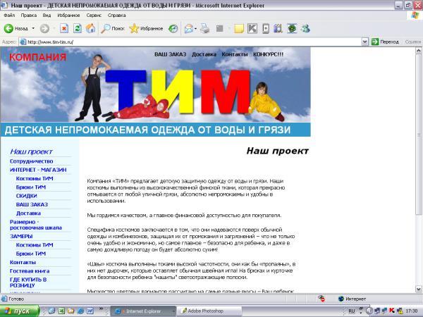 Старый сайт Непромокаемой одежды ТИМ www.tim-tim.ru